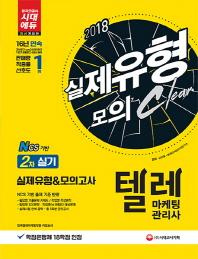 텔레마케팅관리사 2차 실기 실제유형&모의고사(2018)(개정판)