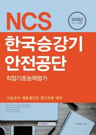 NCS 한국승강기안전공단 직업기초능력평가(2018)