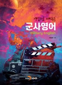 군사영어(Military English)