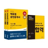 공인중개사 1차 2차 기초서 세트(2021)(에듀윌)(전2권)