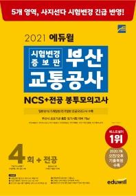 부산교통공사 NCS+전공 봉투모의고사 4회+전공(2021)