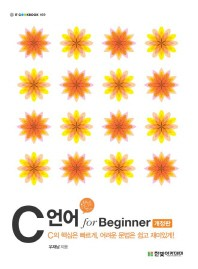 C언어 for Beginner(개정판)(IT CookBook 169)
