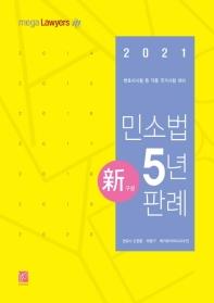 민소법 5년 판례(2021)