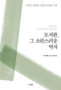 도서관, 그 소란스러운 역사