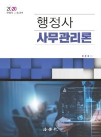 행정사 사무관리론(2020)(4판) #