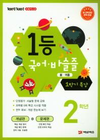 초등 1등 국어 바슬즐 1학기 특강 2학년(2019)(100발100중 초등국사과)