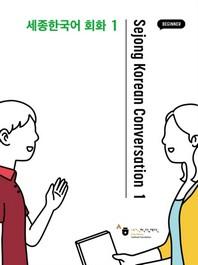 세종한국어 회화. 1