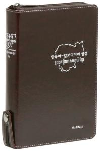 한국어-캄보디아어 성경(다크브라운/특중/단본/지퍼)