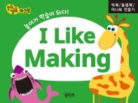 I Like Making: 빅북, 플랩북, 미니북 만들기