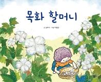 목화 할머니(아름다운 그림책 89)