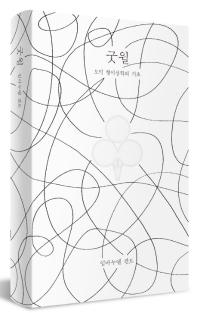 굿윌(인류 천재들의 지혜 시리즈)(양장본 HardCover)
