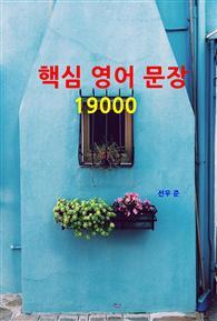 핵심 영어 문장 19000