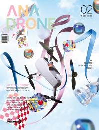 ANA Drone(아나드론)(2020년 2월호)