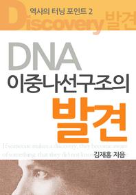 역사의 터닝포인트 2권 DNA이중나선구조의발견