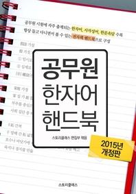 공무원 한자어 핸드북(2015년 개정판)