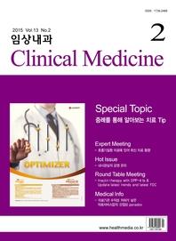 임상내과 2015년 2월호 Clinical Medicine