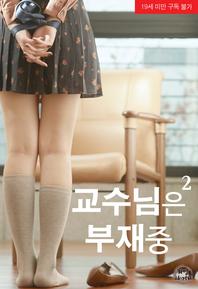 [화보판]교수님은 부재중(시즌 2)
