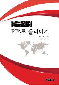 중국시장 FTA로 올라타기