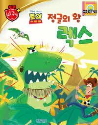 토이 스토리 - 정글의 왕 렉스
