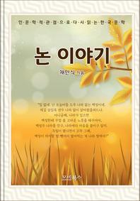 인문학적 감성으로 다시 읽는 한국문학 채만식 단편소설 논 이야기