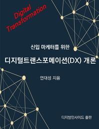 신입마케터를 위한 디지털트랜스포메이션(DX) 개론