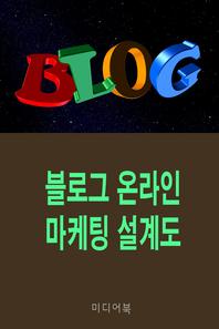 블로그 온라인 마케팅 설계도(검색키워드 설계법)