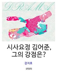 시사요정 김어준, 그의 강점은?