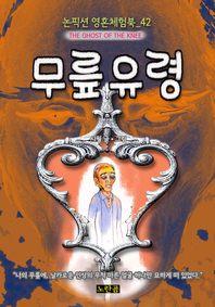 무릎 유령 (논픽션 영혼체험북 42화)
