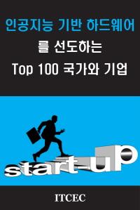 인공지능 기반 하드웨어를 선도하는 TOP 100 국가와 기업