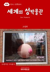 원코스 성(性)014 세계의 성박물관(Sex Museums)