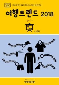 지식의 방주041 키워드로 읽는 대한민국 여행트렌드 2018 중(中)