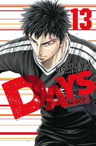 DAYS(데이즈). 13