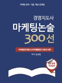 경영지도사 마케팅 논술 300선