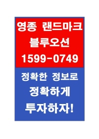1877-7588 영종 랜드마크 블루오션 대표번호 정확하게 알고 투자하자!