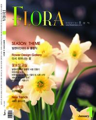 월간 FLORA 2005년1월호