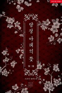 담장 아래의 꽃. 2