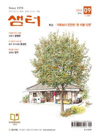 월간 샘터 2018년 09월호