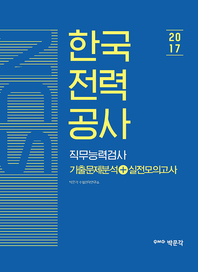 NCS 한국전력공사 직무능력검사 기출문제분석+실전모의고사