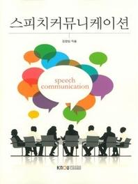 스피치커뮤니케이션