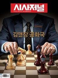 시사저널 2018년 11월 1517호 (주간지)