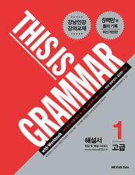 디스 이즈 그래머(This Is Grammar) 고급 1(최신개정판)(해설서)