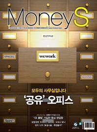 머니S 2019년 3월 582호 (주간지)