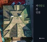 까치발로 본 인천