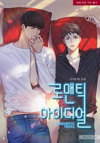 로맨틱 아이디얼(Romantic Ideal) (전2권)