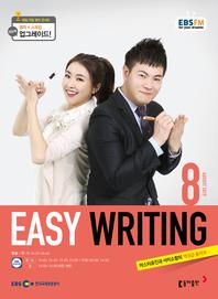 이지 라이팅(Easy Writing)(EBS 방송교재 2019년 8월)