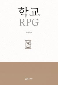 학교 RPG