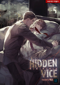 히든 바이스(Hidden vice). 5 - 외전