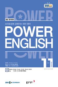 POWER ENGLISH(EBS 방송교재 2019년 11월)
