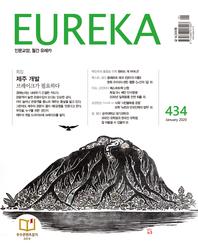 월간 유레카 434호