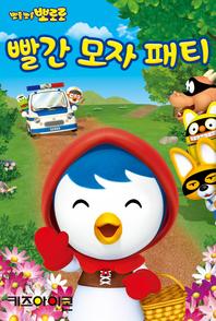 뽀로로 동화책 빨간 모자 패티